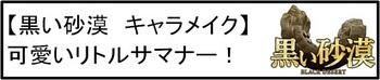 01 リトルサマナー キャラメイク.jpg