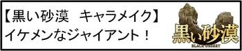 04 ジャイアント キャラメイク.jpg